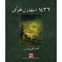 İstiklal Takvimi 1436