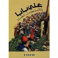Ali Baba ve Kırk Haramiler (Arapça)
