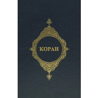 Kopah - (Rusça Kur'an-ı Kerim Meali)
