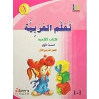 Teallem El-Arabiyye 1-1 Bölüm (2 Kitap Takım)