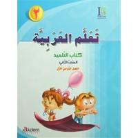 Teallem El-Arabiyye 2/1 Bölüm (2 Kitap Takım)