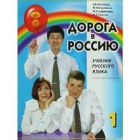 Aopota B Poccnho 1 - Rusya'ya Doğru 1