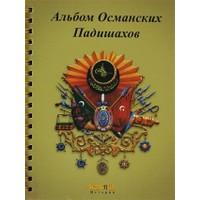 Osmanlı Padişahları Albümü (Rusça)