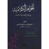Cevahirül Kelamiye Arapça