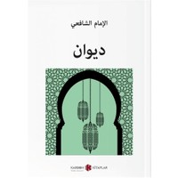Divan İmam Şafii (Arapça)