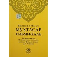 Muhtasar İlmihal (Rusça)