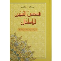 Kasası Nebi (Arapça)