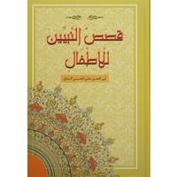 Kasası Nebi (Arapça) (2. Hamur) Büyük Boy