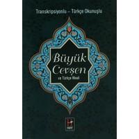 Büyük Cevşen ve Türkçe Meali (Transkripsiyonlu - Türkçe Okunuşlu)