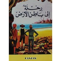 Kaptan Kusto (Arapça)