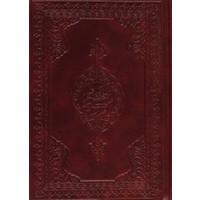 Kur'an-ı Kerim ve Muhtasar Meali (Çanta Boy, Kılıflı)