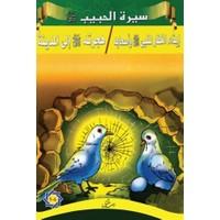 Siretü'l-Habib (5 - 6)
