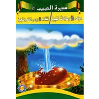 Siretü'l-Habib (5 Kitap Takım)