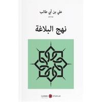 Nechul Belağa (Arapça)