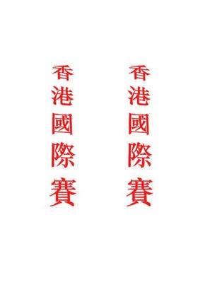 Japon Yazısı Kırmızı 25Cmx6Cm