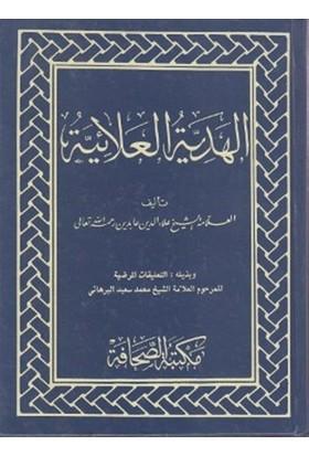 El Hediyetül Alaiyye (Arapça)