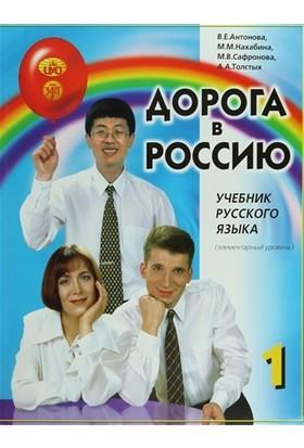 Aopota B Poccnho 1 - Rusya'ya Doğru 1 - M. M. Nahabina