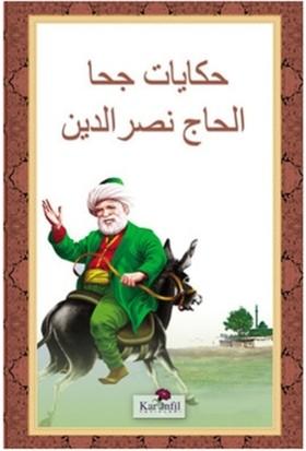 Nasreddin Hoca Hikayeleri : Arapça