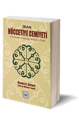 İran Hüccetiye Cemiyeti