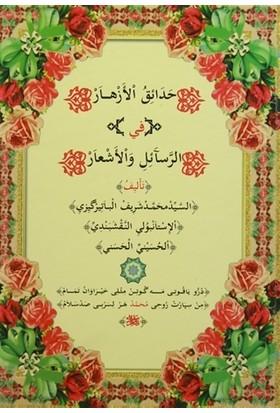 Hediyyetül İhvan Fi Nazmi Esmai'r-Rahman