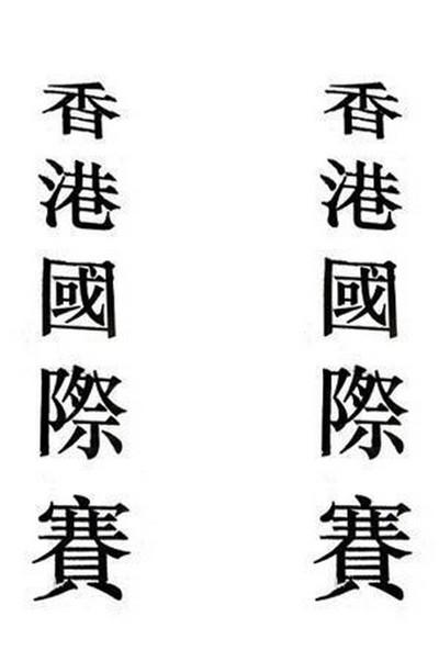 Japon Yazısı Beyaz 25Cmx6Cm