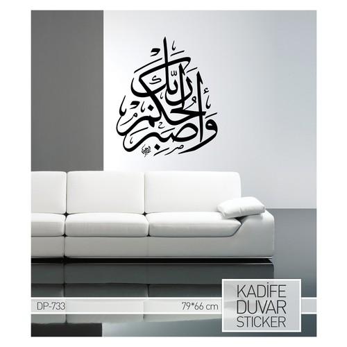 Artikel Vas Bir Li Hükmü Rabbik Kadife Duvar Sticker 66,3x79 cm DP 733