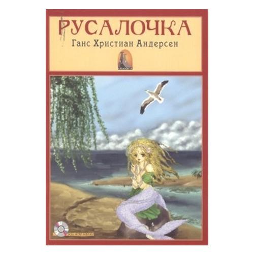 Deniz Kızı (Rusça Versiyon)