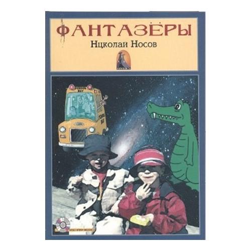 Fantazörler (Rusça Versiyon)