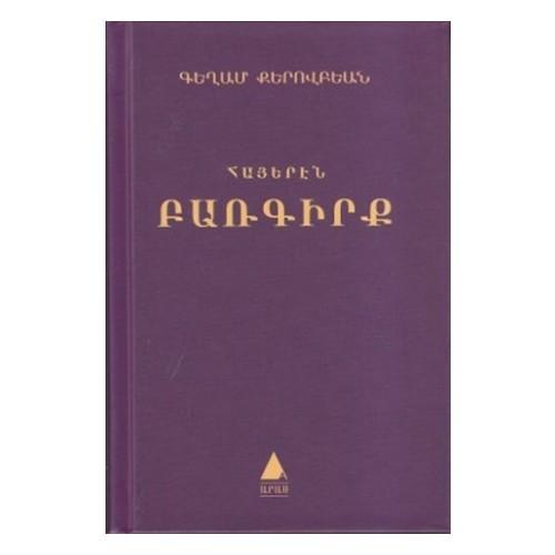 Hayeren Parkirk (Ermenice Sözlük-Türkçe Karşılıklarıyla) Armenian Dictionary
