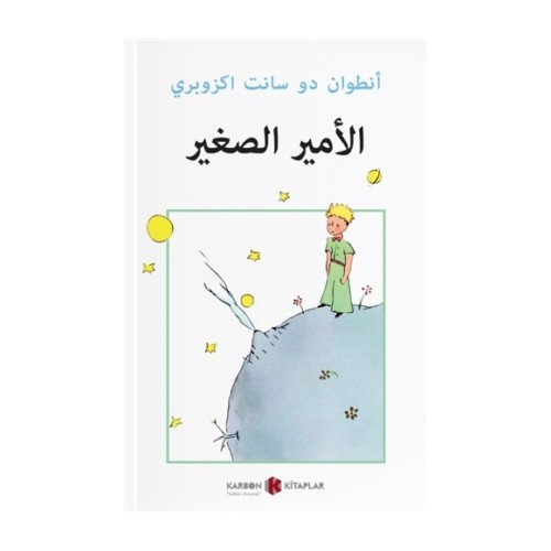 Küçük Prens (Arapça)
