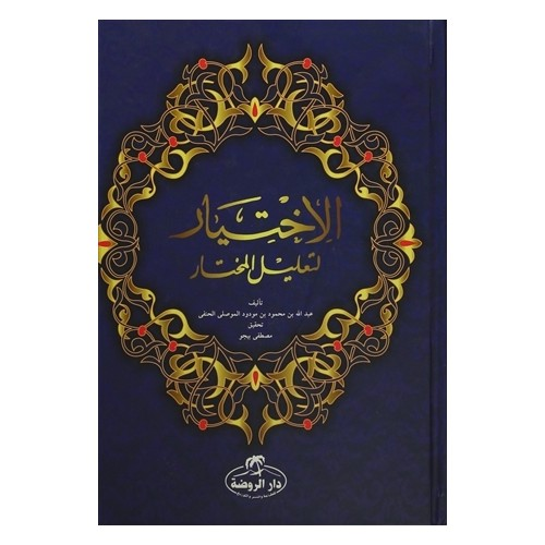 el ihtiyar arapca 2 cilt takim el mevsili el hanefi