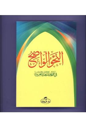 En-Nahvu'L Vadıh (Arapça)