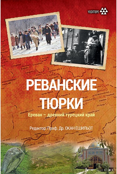 Revan Türkleri (Rusça)