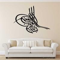 I Love My Wall Dini (D-026)Sticker(Baykuş Sticker Hediye!)