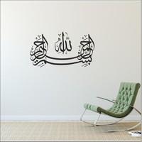 I Love My Wall Dini (D-0231)Sticker(Baykuş Sticker Hediye!)