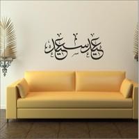I Love My Wall Dini (D-036)Sticker(Baykuş Sticker Hediye!)