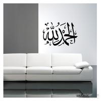 Artikel Elhamdülillah Kadife Duvar Sticker