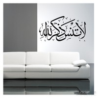 Artikel Allahı Zikretmeyi Unutma Kadife Duvar Sticker