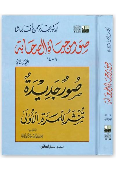 Suver min Hayâti's-Sahâbe 2. Cilt