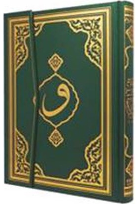 Kur'an-ı Kerim Diyanet Onaylı (Cep Boy)