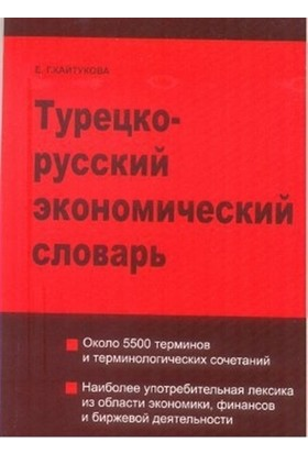 Türkçe - Rusça Ekonomi Sözlüğü