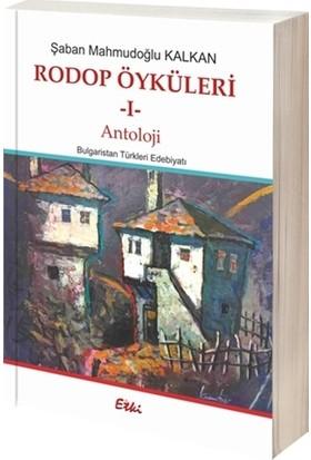 Rodop Öyküleri 1 - Antoloji