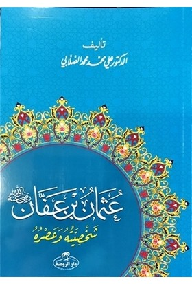 Hz. Osman Hayatı ve Şahsiyeti (Arapça)