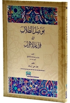 Musilu Tullab (Arapça)