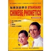Standard Chinese Phonetics Chinese-English Edition (标准汉语拼音(汉英))