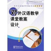 Lesson Design For International Chinese Language Teacher Certificate (对外汉语教师资格考试参考用书-对外汉语教学课堂教案设计)