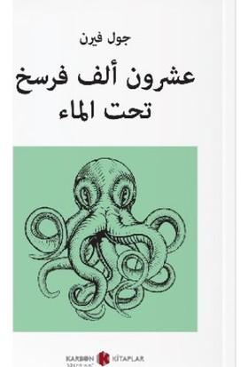 Denizler Altında Yirmi Bin Fersah: Arapça