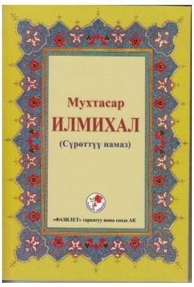 Muhtasar İlmihal Kırgızca