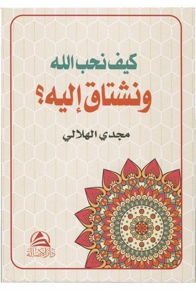 Allah Sevgisi (Arapça) - Mecdi Elhilali