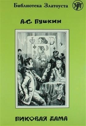 Pikovaya Dama - Aleksandr Sergeyeviç Puşkin